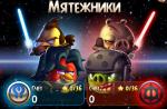 Прохождение Angry Birds Star Wars 2 эпизод Мятежники (Rebels) на 3 звезды