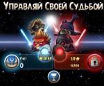 Прохождение Angry Birds Star Wars 2 эпизод Master Your Destiny на 3 звезды
